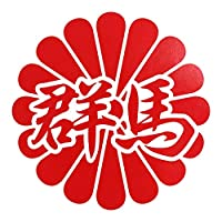菊花紋章 群馬 カッティングステッカー 幅18cm x 高さ18cm レッド