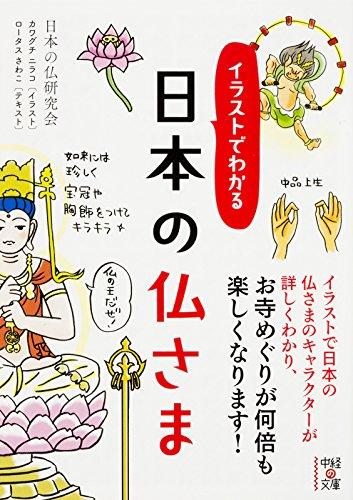 イラストでわかる 日本の仏さま (中経の文庫) - 日本の仏研究会