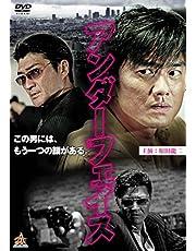 アンダーフェイス [DVD]