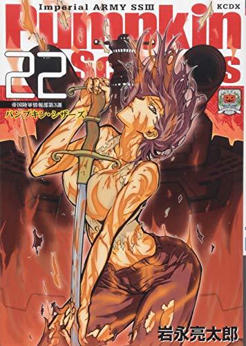 Pumpkin Scissors(22) (KCデラックス)