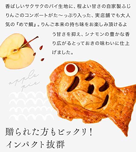 お菓子屋フランソワ『アップルパイめで鯛』