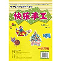 Happy manual (Vol.1) small(Chinese Edition)