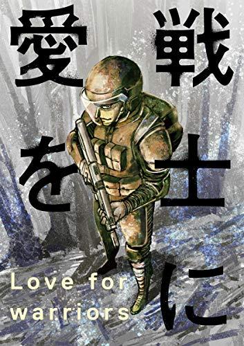 戦士に愛を : 23 (アクションコミックス)