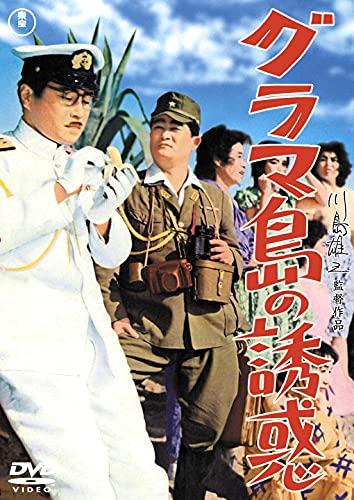 グラマ島の誘惑 [DVD]