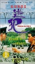 Prison on Fire 2 VHS