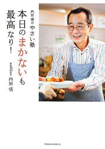 内田悟のやさい塾 本日のまかないも最高なり!の詳細を見る