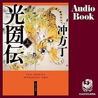 『光圀伝 (上)』のカバーアート
