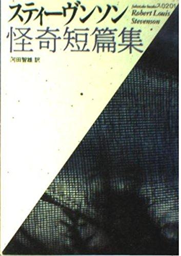 スティーヴンソン怪奇短篇集 (福武文庫―海外文学シリーズ)