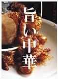旨い中華 (オレンジページブックス―男子厨房に入る)