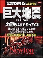 せまり来る巨大地震―全家庭必備版 (ニュートンムック)