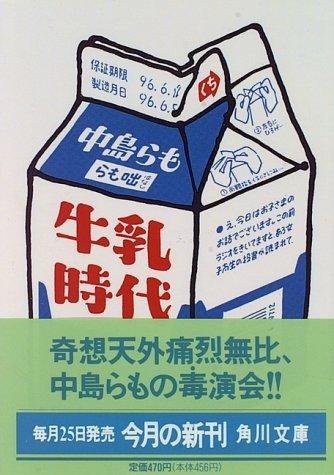 牛乳時代―らも咄 (角川文庫)の詳細を見る