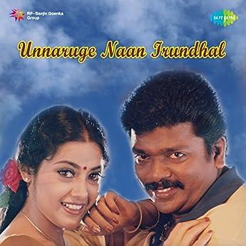 Unnaruge Naan Irundhal (Original Motion Picture Soundtrack)