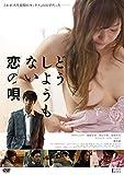 どうしようもない恋の唄[DVD]