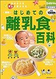 はじめての離乳食百科―気がかりを安心に変える本 (主婦の友生活シリーズ)