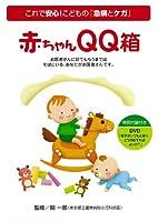 赤ちゃんQQ箱 [DVD]