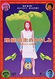 理髪店主のかなしみ [DVD] image