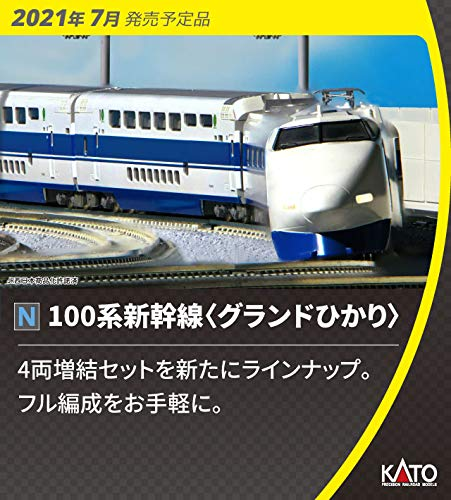 KATO Nゲージ 100系新幹線 グランドひかり 4両増結セット 10-1213