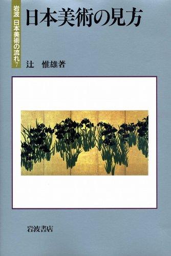 日本美術の見方 (岩波 日本美術の流れ 7)