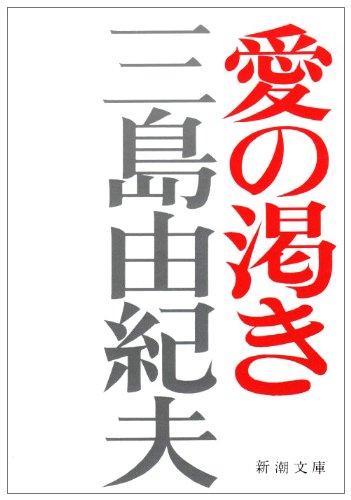 愛の渇き (新潮文庫) - 由紀夫, 三島