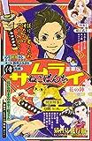 サムライねこぱんち 花の陣 (にゃんCOMI廉価版コミック)