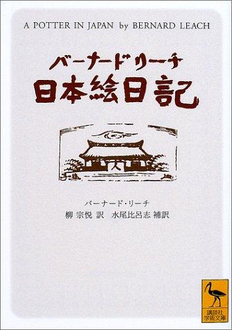 バーナード・リーチ日本絵日記 (講談社学術文庫)