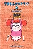子供なんか大キライ! 4 (コミックス)