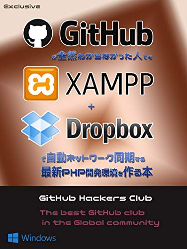 XAMPP plus Dropbox and GitHub Desktop (Japanese Edition)