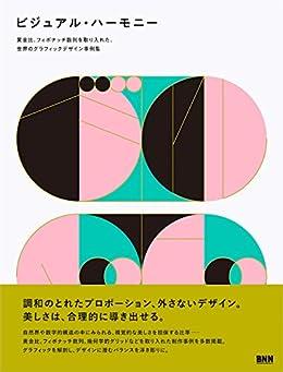 [SendPoints, 尾原 美保]のビジュアル・ハーモニー 黄金比、フィボナッチ数列を取り入れた、世界のグラフィックデザイン事例集