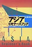アジア・ビギナーズブック
