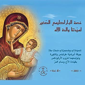 خدمة البراكليسي الصّغير لسيّدتنا والدة الإله