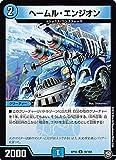 デュエルマスターズ DMRP10 19/103 ヘームル エンジオン (R レア) 青きC.A.P.と漆黒の大卍罪 (DMRP-10)