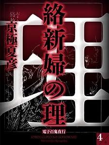 「百鬼夜行 - 京極堂」シリーズ 16巻 表紙画像