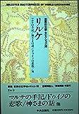 リルケ (世界の文学セレクション36)