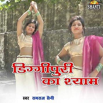 Diggipuri Ka Shyam