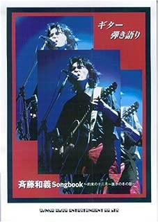 ギター弾き語り 斉藤和義 Songbook ~約束の十二月~誰かの冬の歌~ (ギター弾き語り)