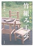 やさしく作る竹組み工芸