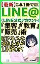 【最新】これ1冊でOK LINE@(LINE公式アカウント)『集客』『教育』『販売』術: ビジネスの売り上げが1.8倍UP!