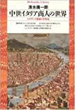 中世イタリア商人の世界 (平凡社ライブラリー)