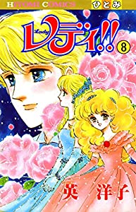 レディ!!(ひとみ・コミックス版) 8巻 表紙画像
