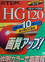 TDK VHSビデオテープハイグレ-ド120分10巻パック T-120HGLX10BP