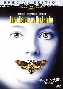 羊たちの沈黙