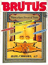BRUTUS (ブルータス) 1985年 6月15日号 マハラジャ夢現 インド南北料理旅