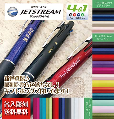 ジェットストリーム 5機能ペン 彫刻 名入れ 無料 三菱鉛筆 多機能筆記具 油性ボールペン シャープペン UNI ユニ 名入れ無料 スピード発送 (ペールグリーン 0.5mm)