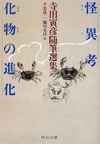 怪異考/化物の進化 - 寺田寅彦随筆選集 (中公文庫)