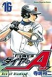ダイヤのA(16) (週刊少年マガジンコミックス)