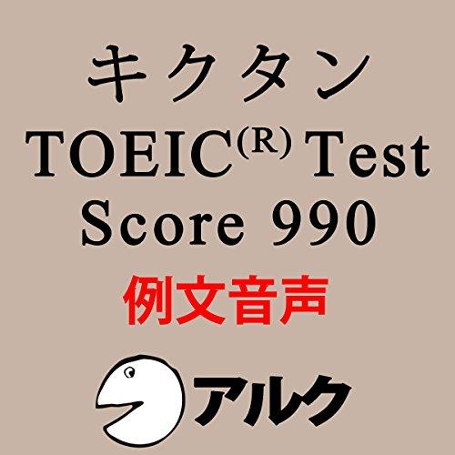 『キクタンTOEIC Test Score990 例文音声【旧版】(アルク)』のカバーアート