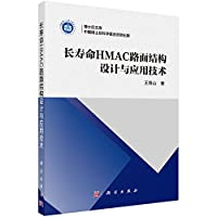 博士后文库:长寿命HMAC路面结构设计与应用技术