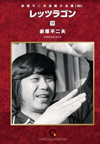 レッツラゴン(11) オンデマンド版 [コミック] (赤塚不二夫漫画大全集)