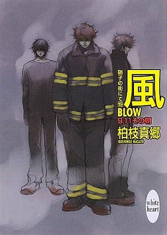風-BLOW- (講談社X文庫 ホワイトハート)