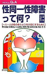 性同一性障害って何?―一人一人の性のありようを大切にするために